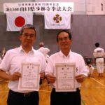 山陽小野田市の市民体育館で第45回少林寺拳法大会があった
