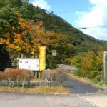 山口県長門峡の紅葉祭り