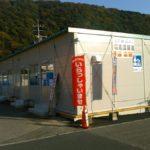 山口県於福の道の駅