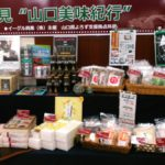 山口県山陽自動車道下松上りSA 売店のオリーブおからクッキー