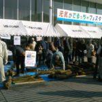 山口県仁保の道の駅冬のげんきがでるっちゃフェスタ開催