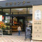 山口県美祢市、道の駅於福店リニューアルオープン