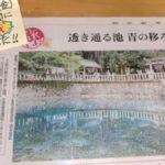 山口県美祢市秋芳町にある別府村弁天の池